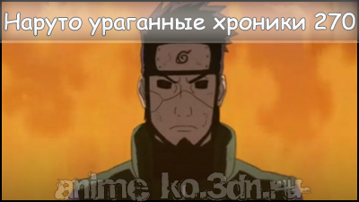 Naruto shippuuden 270 / наруто 2 сезон 270
